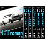 GT Roman コミック 1-6巻セット (SPコミックス コンパクト)
