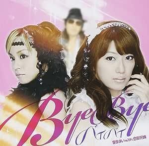 バイバイ(DVD付)
