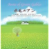赤毛のアン ∼Anne of Green Gables∼ (世界の名作英語絵本)