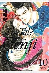 源氏物語 あさきゆめみし 完全版(10) (Kissコミックス) Kindle版