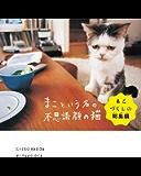 まこという名の不思議顔の猫 まこづくしの総集編 (―)