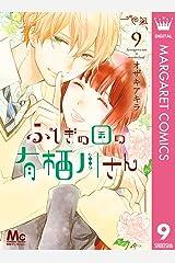 ふしぎの国の有栖川さん 9 (マーガレットコミックスDIGITAL) Kindle版