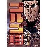 ゴルゴ13(151) (コミックス単行本)