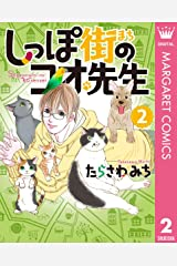 しっぽ街のコオ先生 2 (マーガレットコミックスDIGITAL) Kindle版