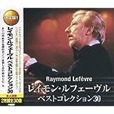 決定盤 レイモン・ルフェーヴル ベストコレクション30 CD2枚組 WCD-602