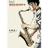 BLUE GIANT (8) (ビッグコミックススペシャル)
