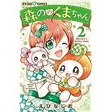 森ののくまちゃん (2) (ちゃおコミックス)