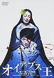 オイディプス王 [DVD]