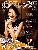 東京カレンダー2020年7月号