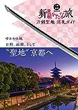 刀剣聖地巡礼ガイド 新選組かたな旅 (刀剣画報BOOKS)