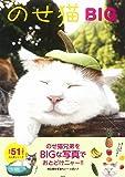 のせ猫BIG