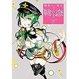 戦×恋(ヴァルラヴ)(7) (ガンガンコミックス)