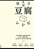 使える豆腐レシピ-豆腐・油揚げ・高野豆腐・湯葉・おから・豆乳で作る。毎日食べたい和・洋・中・韓116品 使えるレシピシリーズ