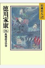 徳川家康(25) 孤城落月の巻 (山岡荘八歴史文庫) Kindle版