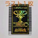 ムシキング5周年記念大会優勝カード