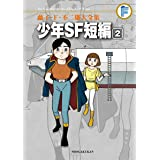 藤子・F・不二雄大全集 少年SF短編 (2)