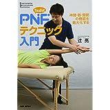 神経・筋・関節の機能を最大化する Tsuji式 PNFテクニック入門