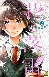 花と落雷 2 (マーガレットコミックス)