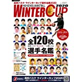 高校 バスケ ウインターカップ 選手名鑑 2020 (SAN-EI MOOK)