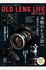 オールドレンズ・ライフ 2017-2018 (玄光社MOOK) ムック