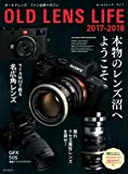 オールドレンズ・ライフ 2017-2018 (玄光社MOOK)
