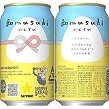 サッポロビール HOPPIN' GARAGE ホッピンガレージ 和musubi ビール クラフトビール ギフト お歳暮 350ml 12缶セット