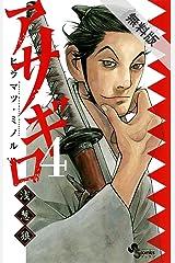 アサギロ~浅葱狼~(4)【期間限定 無料お試し版】 (ゲッサン少年サンデーコミックス) Kindle版