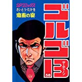 ゴルゴ13(38) (コミックス単行本)