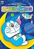 NEW TV版ドラえもんスペシャル「月と惑星のSF物語(すこしふしぎ ストーリー)」 [DVD]