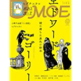 MOE (モエ) 2019年12月号 [雑誌] (エドワード・ゴーリー 付録 ヒグチユウコ「ラブレター」ポストカード)