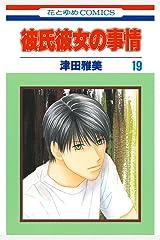 彼氏彼女の事情 19 (花とゆめコミックス) Kindle版