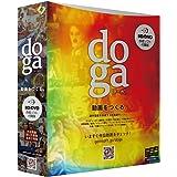 doga (ドーガ) ブルーレイ・DVD作成ソフト付属版 ~動画作成ソフト/ビデオ編集・フォトムービー作成・アニメーション作成・BD/DVD作成   ボックス版   Win対応