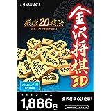 本格的シリーズ 金沢将棋3D ~厳選20戦法~ 新・パッケージ版