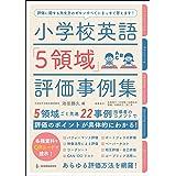 小学校英語「5領域」評価事例集