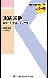 車両基地 (交通新聞社新書)