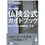 仏検公式ガイドブック1級〈2014年度版〉―傾向と対策+実施問題(CD付)フランス語技能検定試験