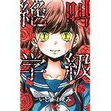 絶叫学級 16 (りぼんマスコットコミックス)