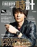 FINEBOYS+plus 時計 vol.17 [U10万円なのにクラス感ある時計!/中村倫也] (HINODE MOO…