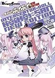 一撃殺虫!! ホイホイさん NEW EDITION (電撃コミックスEX)