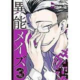 異能メイズ(3) (ガンガンコミックス)
