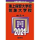 海上保安大学校/気象大学校 (2021年版大学入試シリーズ)