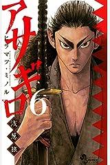 アサギロ~浅葱狼~(6) (ゲッサン少年サンデーコミックス) Kindle版