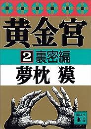 黄金宮2 裏密編 (講談社文庫)
