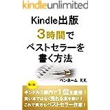 Kindle出版3時間でベストセラーを書く方法: キンドル2部門で1位を獲得!良い本ではなく売れる本を書け!これで貴方もベストセラー作家!