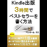 Kindle出版3時間でベストセラーを書く方法: キンドル2部門で1位を獲得!良い本ではなく売れる本を書け!これで貴方も…