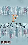 Fと成りうる者