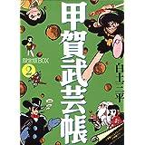 甲賀武芸帳 限定版BOX (2)