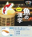 なるほど!魚の漢字 (学研の図鑑LIVEビジュアルクイズ図鑑)