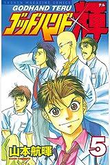 ゴッドハンド輝(5) (週刊少年マガジンコミックス) Kindle版