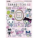 TAMAGOTCHI 4U ピピッと育成ブック: バンダイ公式たまごっちBOOK (ワンダーライフスペシャル)